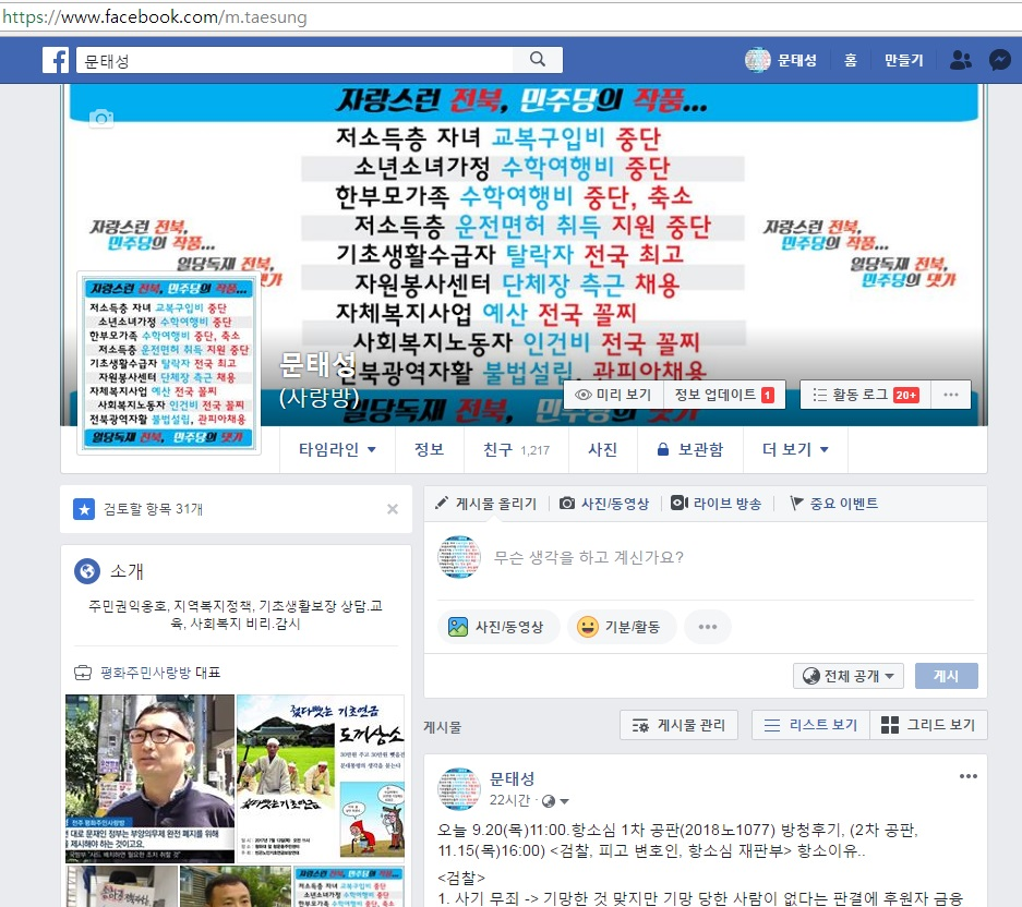 18.9.21_페이스북(평화주민사랑방 문태성).jpg