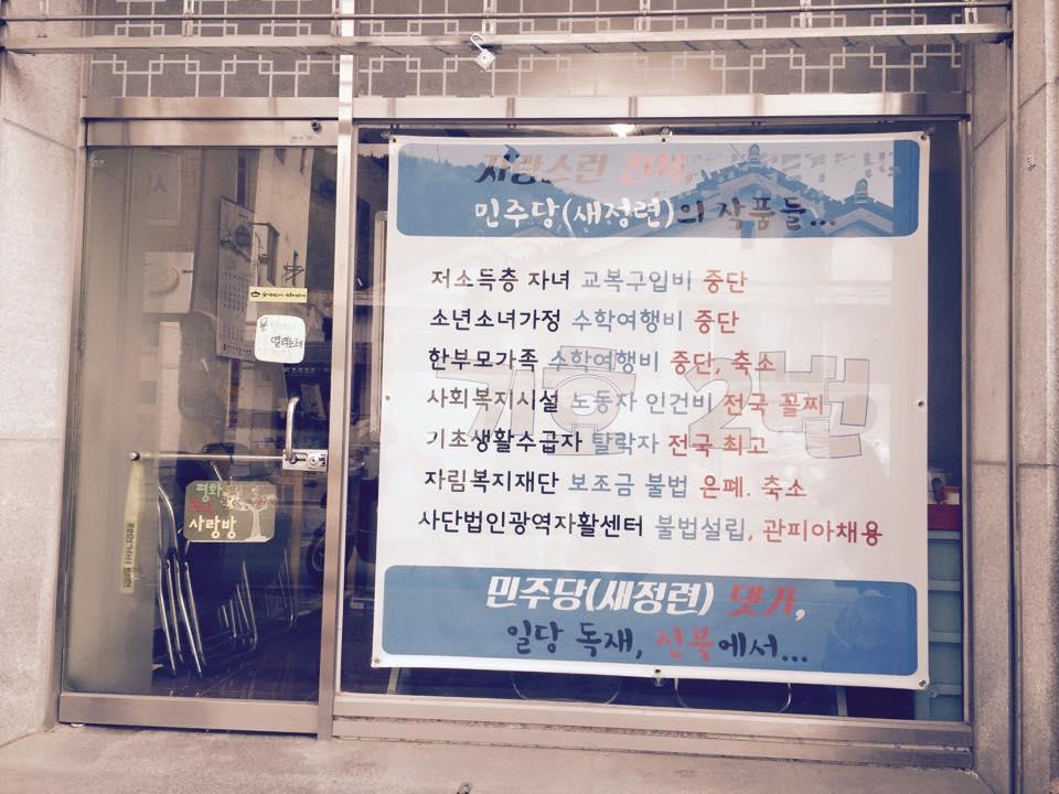 15.4.23_선관위 자진철거.jpg