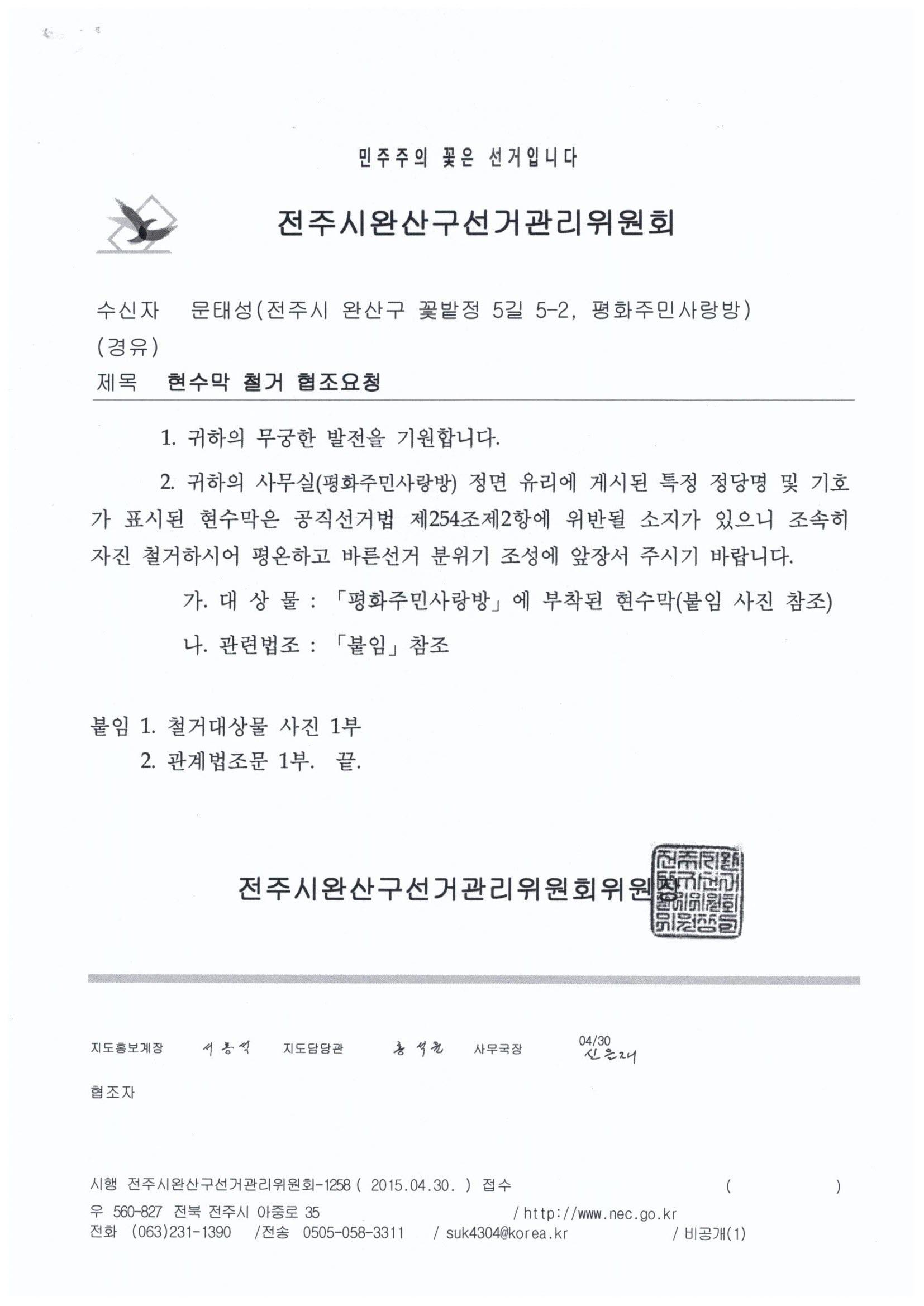 전주시완산구선거관리위원회-1258호(2015.04.30)_1.jpg