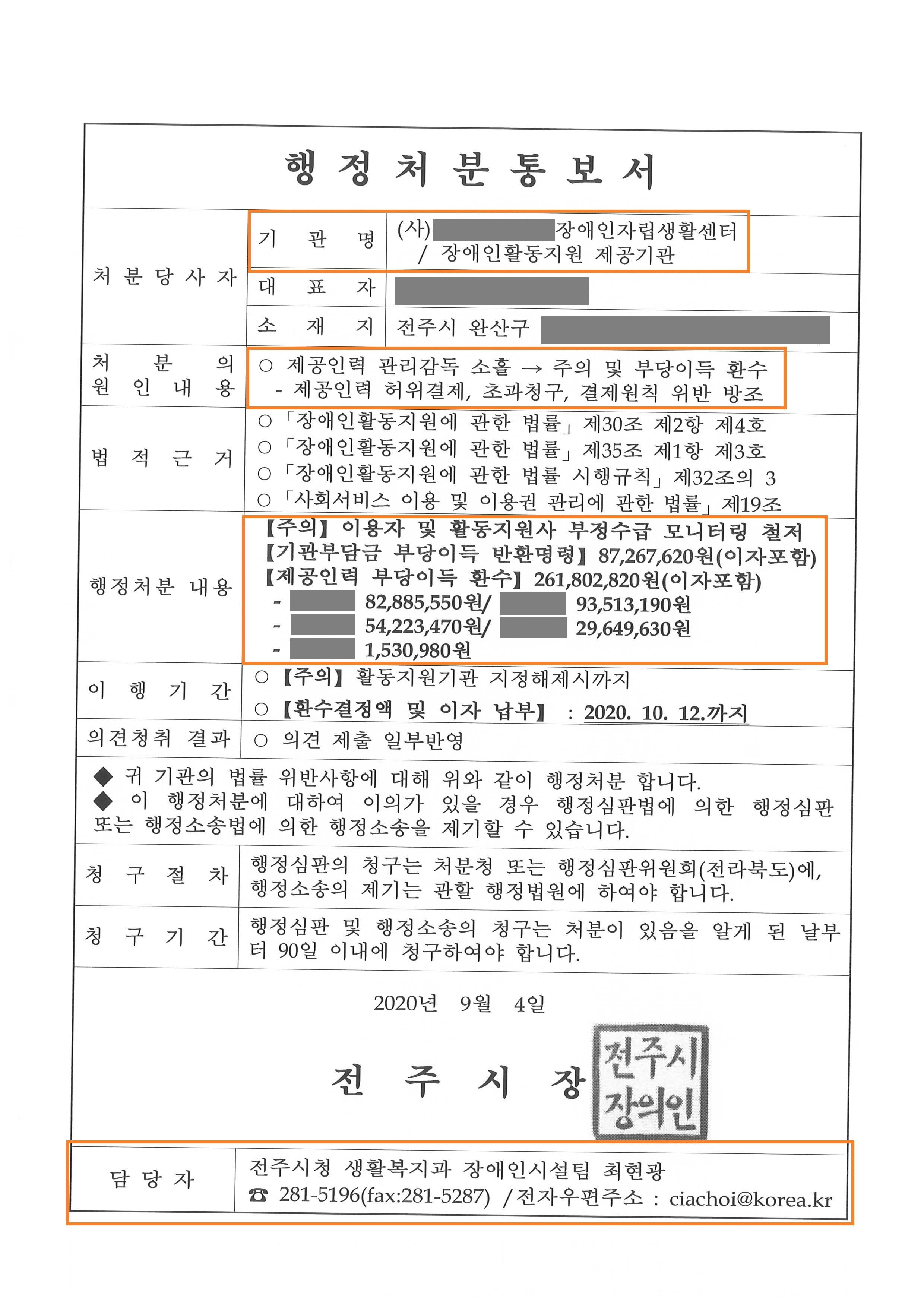 처분관련 정보공개(작은자)11.10. 평화주민사랑방_페이지_35 - 복사본.jpg